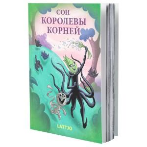 ЛАТТО Книга