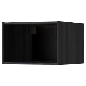 МЕТОД Каркас верхн шкафа на холод/морозил, под дерево черный