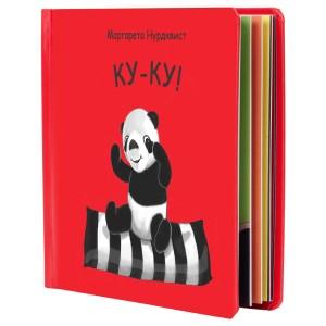 ДЬЮНГЕЛЬСКОГ Книга с картинками