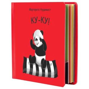 ДЬЮНГЕЛЬСКОГ Книга с картинками, Ку-ку!