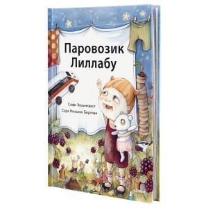 ЛИЛЛАБУ Книга